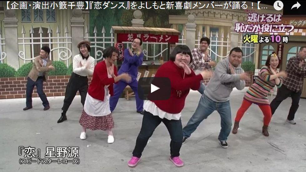 吉本新喜劇版「恋ダンス」