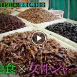 タイ北部の山村で昆虫食にドハマりする女性ジャーニー登場!クレイジージャーニー