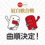 第67回NHK紅白歌合戦 タイムテーブル