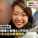 フランスに留学していた日本人女子の監禁などの容疑でチリ人の男を指名手配