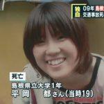 島根女子大学生遺棄事件、交通事故死の男を書類送検