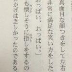 センター試験国語で「おっぱい、おっぱい」の問題が出題される