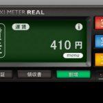 東京23区でタクシー初乗り料金410円「ちょい乗り」のお得な利用方法?