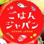 ごはんジャパン「本物を探す旅へ」金目鯛の脂肪率