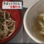 「全麺対決」福井のそばと香川のうどんの対決!勝者はどちら?