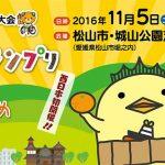 ユルキャラグランプリ2016が愛媛県松山市城山公園で行われます