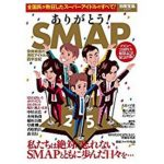 SMAP×SMAP『スマスマ』26日最終回特番メンバー出演しない可能性あり?
