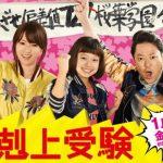 下剋上受験に出演している深田恭子さんがYouTubeのロゴに似ているTシャツは?