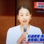 浅田真央選手26が引退会見で語ったこととは?
